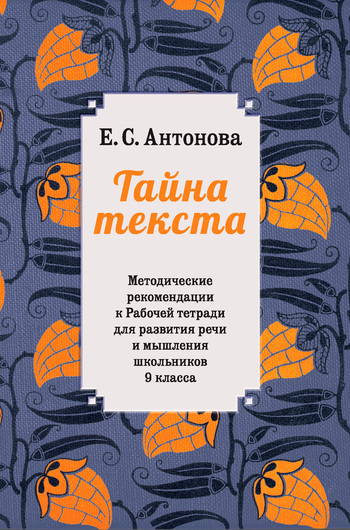 Е. С. Антонова Методические рекомендации к рабочей тетради для развития речи и мышления школьников 9 класса