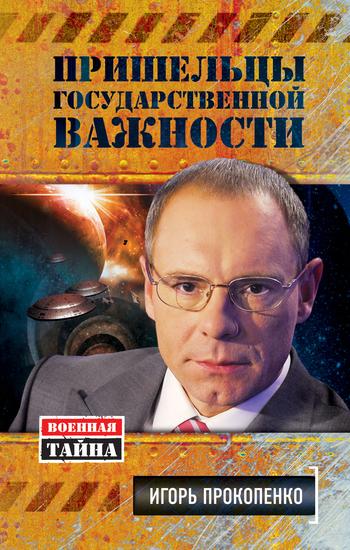 Скачать книгу Игорь Прокопенко Пришельцы государственной важности