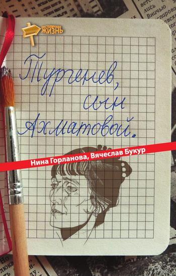 Читать Тургенев, сын Ахматовой (сборник)