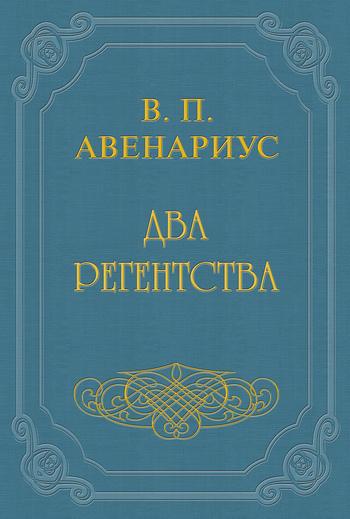 Василий Авенариус бесплатно