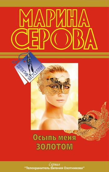 Скачать книгу Марина Серова Осыпь меня золотом