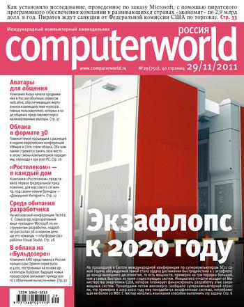 Скачать книгу Открытые системы Журнал Computerworld Россия №29/2011