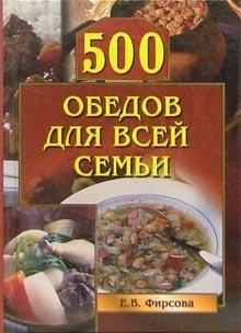 Елена Фирсова 500 обедов для всей семьи