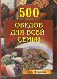 - 500 обедов для всей семьи