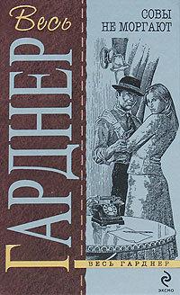 полная книга Эрл Стенли Гарднер бесплатно скачивать