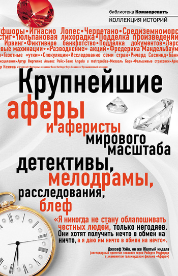 Скачать книгу Александр Соловьев Крупнейшие аферы и аферисты мирового масштаба