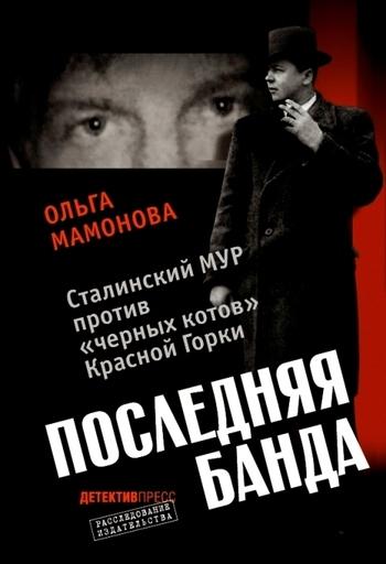 Ольга Мамонова Последняя банда: Сталинский МУР против черных котов Красной Горки
