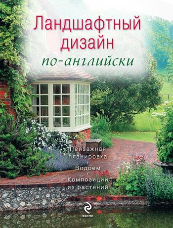 Ландшафтный дизайн по-английски