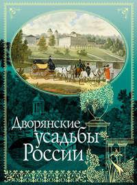 Врангель, Николай Николаевич  - Дворянские усадьбы России
