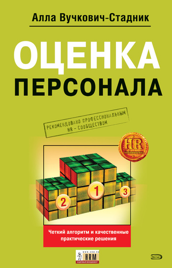 Обложка книги Оценка персонала. Четкий алгоритм действий и качественные практические решения, автор Вучкович-Стадник, Алла