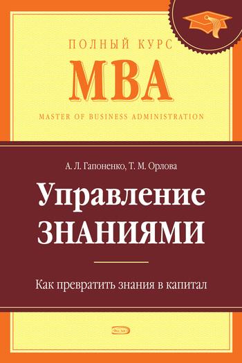 А. Л. Гапоненко Управление знаниями. Как превратить знания в капитал