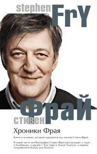 Фрай, Стивен  - Хроники Фрая