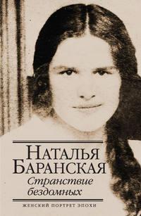 Баранская, Наталья  - Странствие бездомных