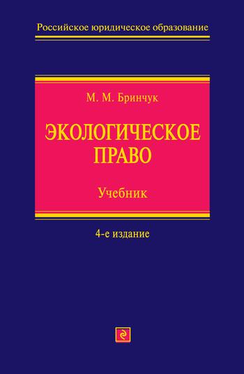 М. М. Бринчук Экологическое право. Учебник т и макарова экологическое право учебник