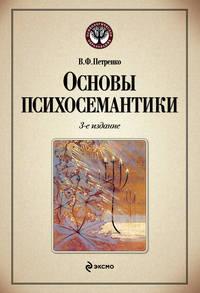 Петренко, Виктор Федорович  - Основы психосемантики