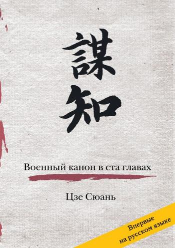 Цзе Сюань - Военный канон в ста главах
