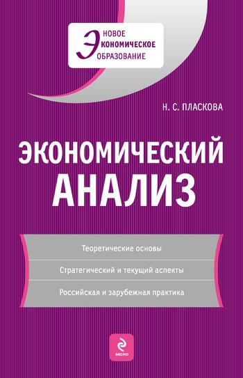 Н. С. Пласкова Экономический анализ: учебник шредер н анализ финансовой отчетности
