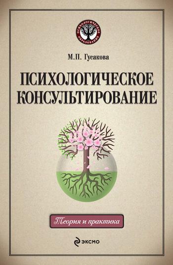 М. П. Гусакова Психологическое консультирование: учебное пособие