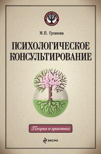 Гусакова, М. П.  - Психологическое консультирование: учебное пособие