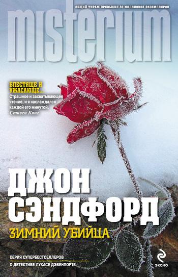 Джон Сэндфорд Зимний убийца