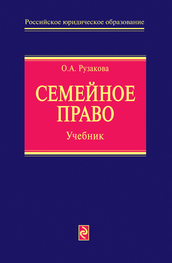О. А. Рузакова Семейное право. Учебник