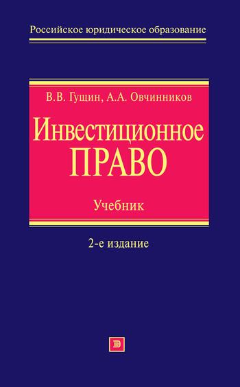 В. В. Гущин Инвестиционное право. Учебник а ф шориков экспертная система инвестиционного проектирования