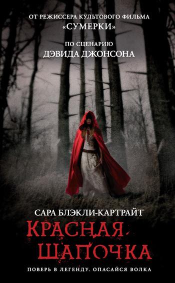 Сара Блэкли-Картрайт Красная Шапочка