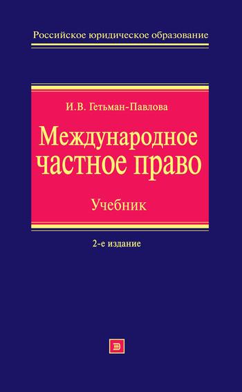 Ирина Гетьман-Павлова Международное частное право. Учебник землин а и налоговое право учебник