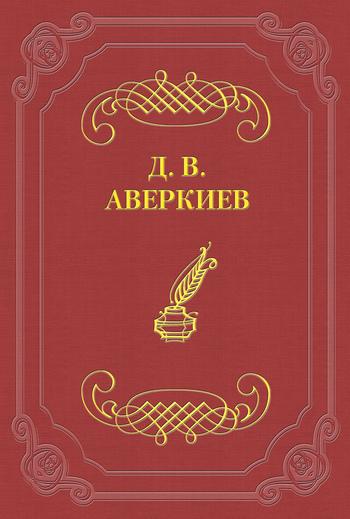 Дмитрий Васильевич Аверкиев А.Н.Островский
