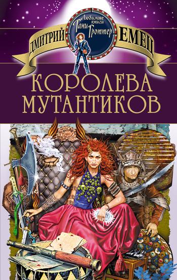 Подробнее о Дмитрий Емец Королева мутантиков эксмо королева мутантиков