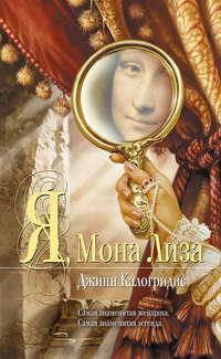 Калогридис, Джинн  - Я, Мона Лиза