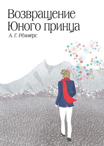 Обложка книги Возвращение Юного принца, автор Рёммерс, А. Г.