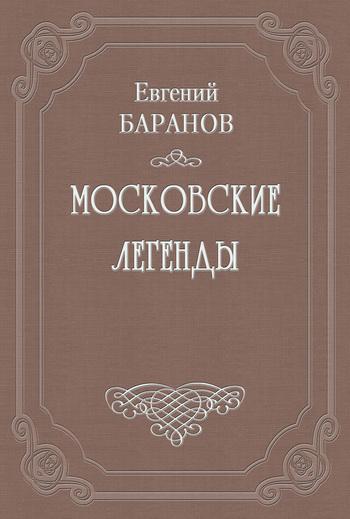 Евгений Баранов Проклятый дом дом на берегу ночи