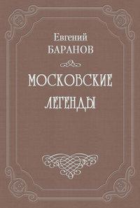 Баранов, Евгений  - Проклятый дом