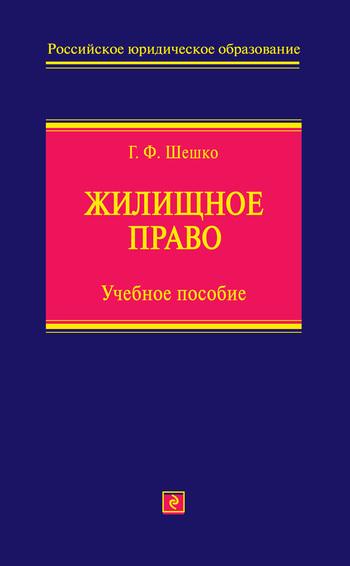 Г. Ф. Шешко Жилищное право. Учебное пособие