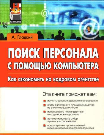Электронная книга Поиск персонала с помощью компьютера. Как сэкономить на кадровом агентстве