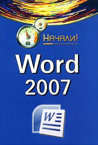 Алексей Гладкий Word 2007. Начали! elaine marmel teach yourself visually word 2007