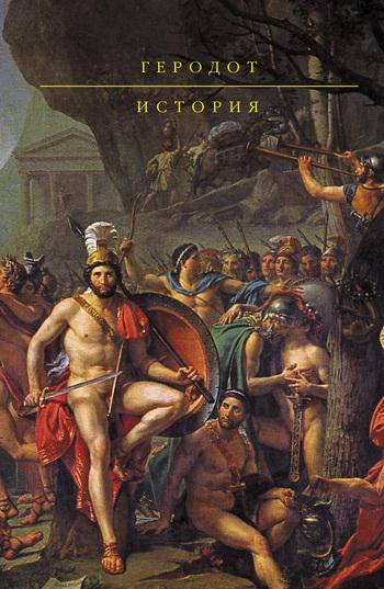 Геродот История стамбул колыбель цивилизаций