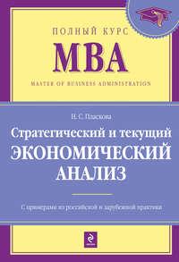 Пласкова, Н. С.  - Стратегический и текущий экономический анализ: учебник