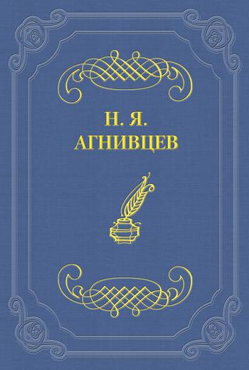 Николай Яковлевич Агнивцев От пудры до грузовика (сборник)
