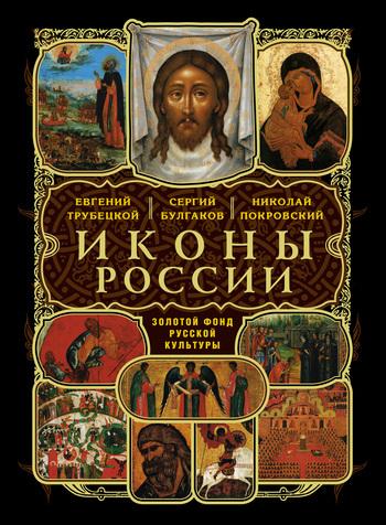 Евгений Трубецкой Иконы России
