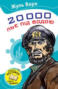 Верн, Жуль  - 20000 льє під водою