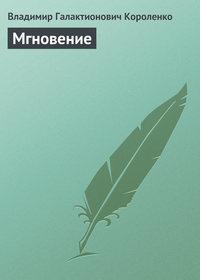 Короленко, Владимир  - Мгновение