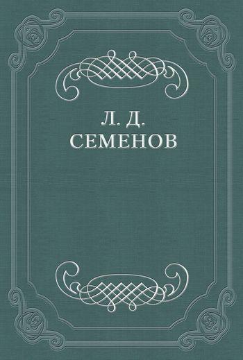 Леонид Дмитриевич Семенов Проклятие