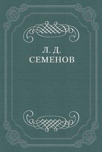 Семенов, Леонид  - Проклятие