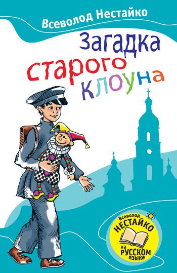 Всеволод Зиновьевич Нестайко Загадка старого клоуна