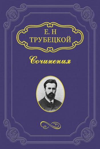 Евгений Трубецкой бесплатно