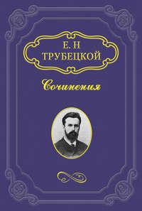 Трубецкой, Евгений  - Знакомство с Соловьевым