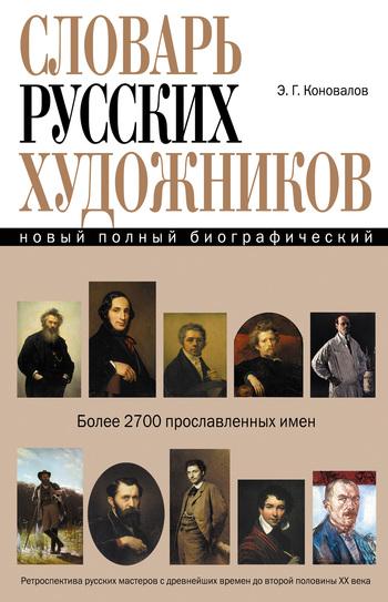 Эдуард Гаврилович Коновалов Новый полный биографический словарь русских художников