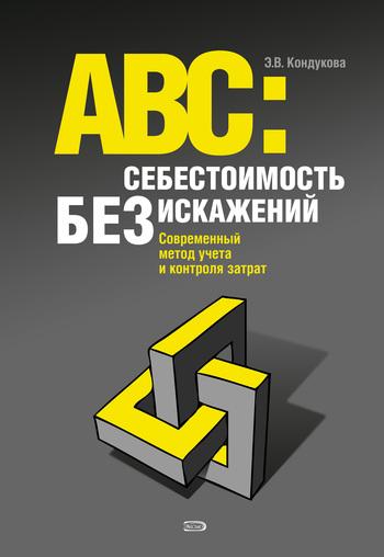 Э. В. Кондукова АВС: Себестоимость без искажений